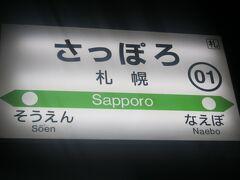 何はともあれ、無事札幌に到着できて良かった。  まあ、この日に関しては天気は安定してたんだけどね。