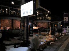 長野・軽井沢【和食ダイニング 福万寿】の写真。  こちらのお店は賑わっています。  他のお店も夜の営業をしている所は、お客さんが入っていました。