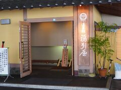 神社のすぐ近くにある「福引屋」(  http://www.fukubikiya.co.jp/   )さんに到着。
