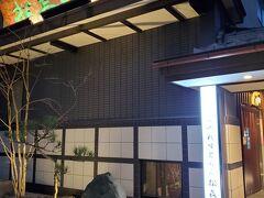 少し休憩して唐橋前にある松喜屋さんに来ました。 いつの間にか新館ができていたんですね~ 道の反対側にまだ旧館がありますが、販売だけで飲食は新館に移ったのでキレイなお店で気持ちいいです。