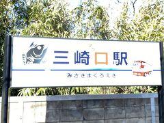 三崎口駅到着  >* ))))><