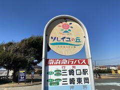 三崎口駅からは京浜急行バスで向かいます 丁度良いタイミングで急行バスに乗れたので、途中で停車したのは一ヶ所のみ ソレイユの丘まで10分ちょっとで到着しました