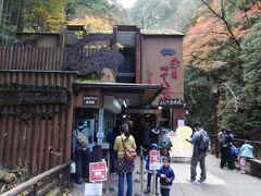 入山料のチケットを買います。大人500円。 「日本サンショウウオセンター」併設。入館料は入山料に含まれています。