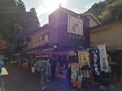 11:30。所要約3.5hで赤目四十八滝到着。駐車場代は800円。 とりあえず「上田屋」で昼めし食べます。