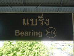 ベーリング駅 (BTS)