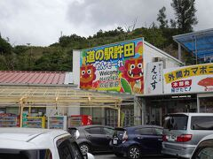 道の駅 許田へ到着。ANAインターコンチネンタル万座のクラブラウンジは、食べるものが無いし、レストランもほぼ開いてないので、食べるものに困ります・・・。なので、夕食用にいろいろ調達しました。