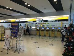 フライトは茨城空港から 半沢直樹などのロケ地になっていますね。 北関東の人間にはとても便利な空港です。 駐車場は無料だし、徒歩移動も少ないし、飛行機に乗ったらすぐに離陸するし。 前回大変な思いをしたので、今日は少し余裕をもって自宅を出てきたのでコンビニで軽く朝食兼昼食を購入。空港内では茨城名産干し芋など販売もされていました。