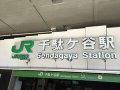 千駄ヶ谷駅からお散歩スタートです。