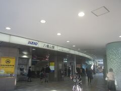 京王線に沿って東へ進み、八幡山駅に到着