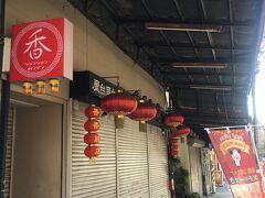香香飯店(シャンシャンはんてん) 中華料理店 静岡市内にもありますが、三島にもお店があるようです。 今年に入ってまだ一度もパンダ活動が出来ていません。 パンダが恋しいです! 暖かくなったら会いにいけるといいな♪