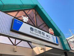 春日部駅で降ります。クレヨンしんちゃんの舞台として有名ですね。ちょっと街歩きをしてみましょう。