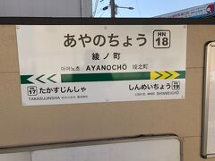 第2編は阪堺線綾ノ町電停からスタートです