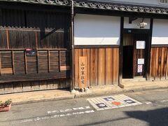 山口家住宅です。一般公開されています