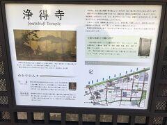 浄得寺。この辺りにはお寺が多いです。