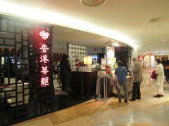 「香港蒸籠」です。 ここは昔は「アショカ」と言うインド料理のお店ではなかったかと記憶しています。