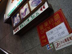 夕食は惠康Welcome近くの鹿鳴春飯店へ。 ヨメの同僚の香港人オススメの店とのこと。