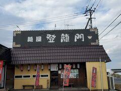 ランチは一関ICから平泉へ行く道沿いのラーメン屋さんで。 人気のお店みたいで出るころには待ってる方も居ましたよ。