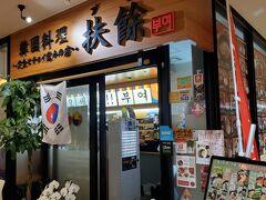 仙台なので牛タン!ではなく、韓国料理! 韓国行きたいけど行けないから料理だけでも食べたい!ってなりました。 調べたらホテル近くのこちらのお店がなかなか口コミ良かったんです。