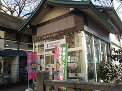 スーパーに行く前に大國魂神社の大鳥居横の「府中市観光情報センター」へ。