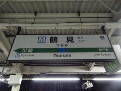 6:02 さて、当日です。 今回の旅は、横浜市の京浜東北線.鶴見駅から始まります。