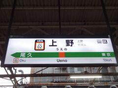 6:43 鶴見から39分。 北の玄関口、上野に到着。  上野で山形新幹線に乗り換え‥ ~と、言いたいのですが、特別な事情がない限り、わたしの身分では、高価な新幹線に乗る事は許されないのです。 てな訳で、普通列車で山形県/新庄へ向かいます。←(18きっぷじゃないのによくやるよ)