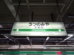 8:19 上野から1時間30分。 栃木県の県庁所在地.宇都宮に到着しました。