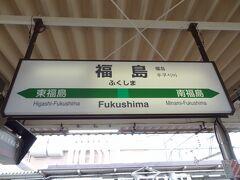 12:27 郡山から48分。 福島県の県庁所在地/福島に到着しました。