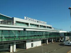 釧路空港に到着。 晴れている。嬉しい!