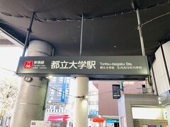 久しぶりに東急東横線の都立大学駅。 かれこれ22~3年前、この駅が上司の自宅の最寄りで、駅近くの焼き鳥屋での飲み会を企画され、狭い店で深酒したことがありました。色々説教されたあげく、結果的に割り勘だったという落ちが付いてます。隣駅の自由が丘なら色んな店があって選択の余地も多いのに・・・(笑)。 そんなことを思い出しながら、ここから少し歩きます。