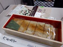 この穴子寿司 微妙でした 一口サイズに切られたやつじゃなくて、正方形に固めたサイコロステーキみたいな成形穴子で(´;ω;`)ウッ… カニとカニカマくらい違う 穴子っぽい味はするんだけど、触感がうーん 何か違う