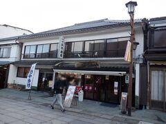 善光寺参道にある食べ歩き用のおやきとかコロッケとか売っているお店