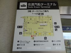 15:35 理由は後述するとしまして、この機会を逃すと「あかね」には、もう乗れなくなるので、羽根沢温泉3泊の湯治を2泊にして‥ 新潟港.佐渡汽船ターミナルにやって来ました。