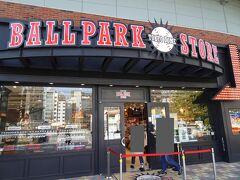 博物館見学の後は、隣にあるプロ野球グッズ専門店「ボールパークストア」へ。 店内は決してオレンジ一色ではなく、12球団のグッズが揃っています。