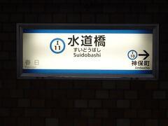 残る京王編(ポアロ編)は別の日とします。 都心での外食を避けたかったこともあり...  その代わり一日乗車券を活用し三田線の水道橋駅へ。