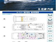 それでは、恒例の船内視察を始めましょう。  おけさ丸船案内。 3階~6階が船客区画となっております。 3階から見ていきましょう。