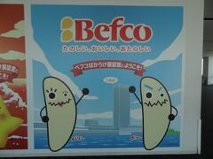 31階の展望室は「Befcoばかうけ展望室」とネーミングされています。  これは、展望室の維持管理費を削減する代替策として、展望室に施設命名権を導入し、公募の結果、新潟県新潟市北区に本社を置き、せんべいやあられなどの米菓を製造する企業 '栗山米菓' が施設命名権を取得し、呼称が「Befcoばかうけ展望室」となりました。  栗山米菓の代表商品は、ばかうけ・瀬戸の汐揚・星たべよ.など‥ これは有名な米菓ですね。  ▼Befco・栗山米菓 https://www.befco.jp/