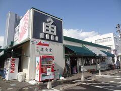 新潟県水産会館に隣接して、日本海側最大級の旬鮮市場「ピアBandai」があります。 こちらの施設には魚・肉・野菜・果物・米・酒といった新潟の特産品が大結集しているそうです。  ▼ピアBandai https://www.bandai-nigiwai.jp/