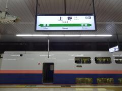 17:34 新潟から330.3km/1時間57分。 上野に着きました。  アッと言う間に着いてしまいましたね。