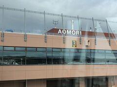 青森空港到着。雪こそ降ってはいないけど、今にも降りそうな空模様。