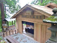二の坂茶屋 出羽三山の山道の途中、二の坂に設けられているのが二の坂茶屋。参道のちょうど中間地点に位置する場所にあるので、下から登る参拝者にとっては休息をしたい場所にあるといってもよい。ここで団子や抹茶を飲むと疲れが癒される。