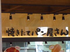 夕食は、和食でお刺身系もあるのでは?だとすると、別のジャンルの食事がいいかも。ここは、和食系のお店が多い。焼き立てパン屋さん、覗いてみます。並べられたパンを見ていたら、席もあるしパン屋さんに決定。