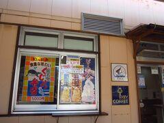 次は…。館山駅の構内にあるお店に、「くじら弁当」の文字を発見。食べたーいと旦那様が購入。