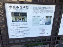 京都の本願寺の堺別院です