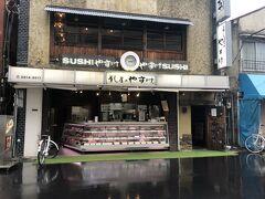 駅の反対側へ行く前に、こちらでお寿司を調達。 美味しそうな手巻き寿司いっぱいで迷います!