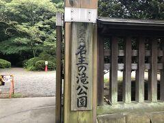 閉園時間近い名主の滝公園に到着しました。