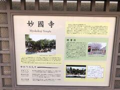 妙国寺、天下統一を目指した武将たちが堺を訪れた時に泊まった寺です