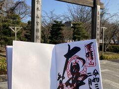 智積院にやってきました。 https://chisan.or.jp/  入口入ってすぐのところに朱印所がありました。冠木門をくぐって境内へ。