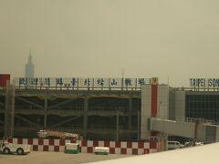 台湾・松山空港に到着。 今まで利用していた桃園空港よりも台北に近いので【台北101】が見える!  これは気分が上がるわ。