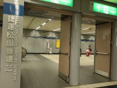 松山空港からMRT松山駅へ移動。  これがよくわからなくて・・・ヽ(´Д`;)ノウロウロ 建物で直結していると思ったら一度、外に出るのね。 スタートからすこし躓いたわ。