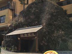 """今回のお宿は<紫雲荘>です。 入り口の大きな岩にびっくりしちゃった! 江戸時代から塔ノ沢の風景がに描かれていた有名な岩山で""""勝驪山(しょうりざん)""""て云う名前なんだって。"""